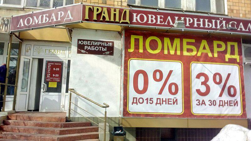 Новгород ломбард часы работы нижний пульсометр стоимость часы