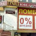 Гранд, Ювелирные изделия на заказ в Городском округе Нижний Новгород