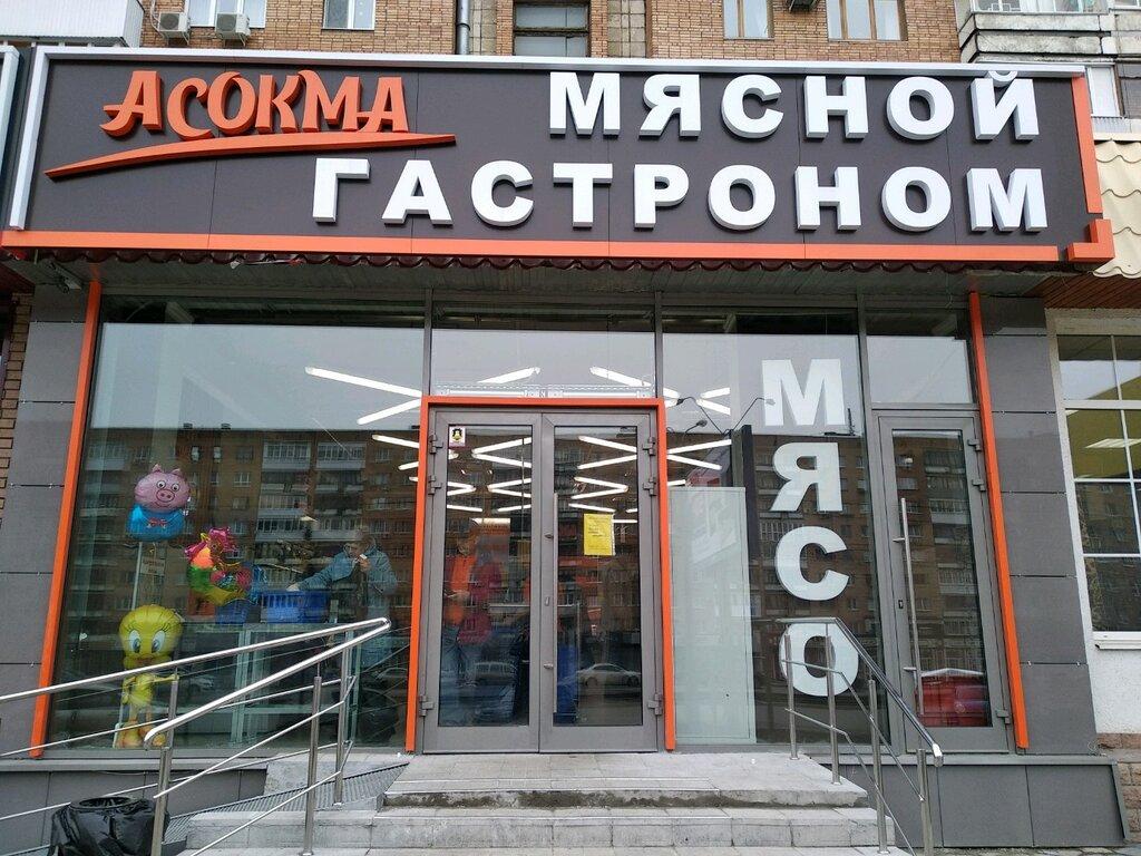 Асокма В Самаре Адреса Магазинов