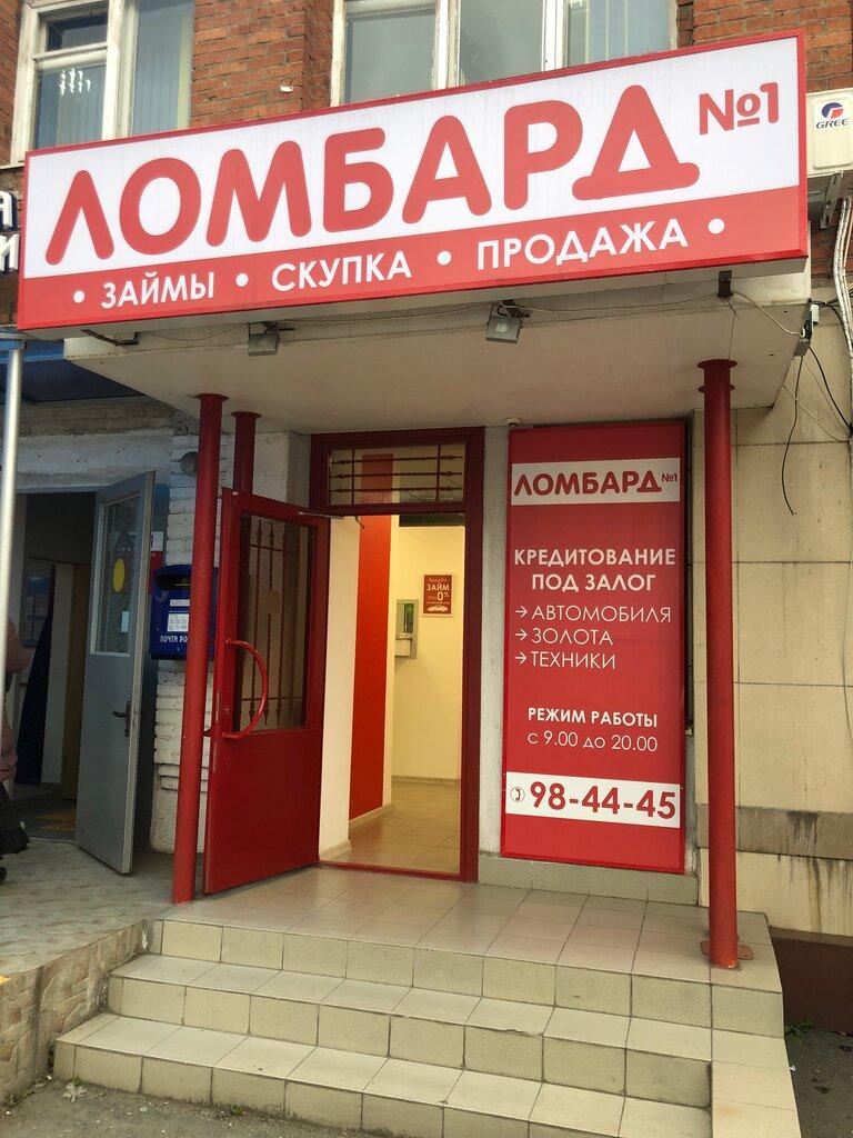 киев онлайн ломбард