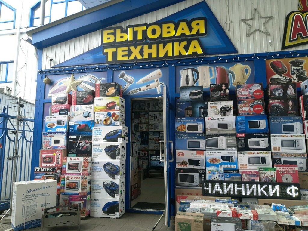Бытовые Магазины Курск