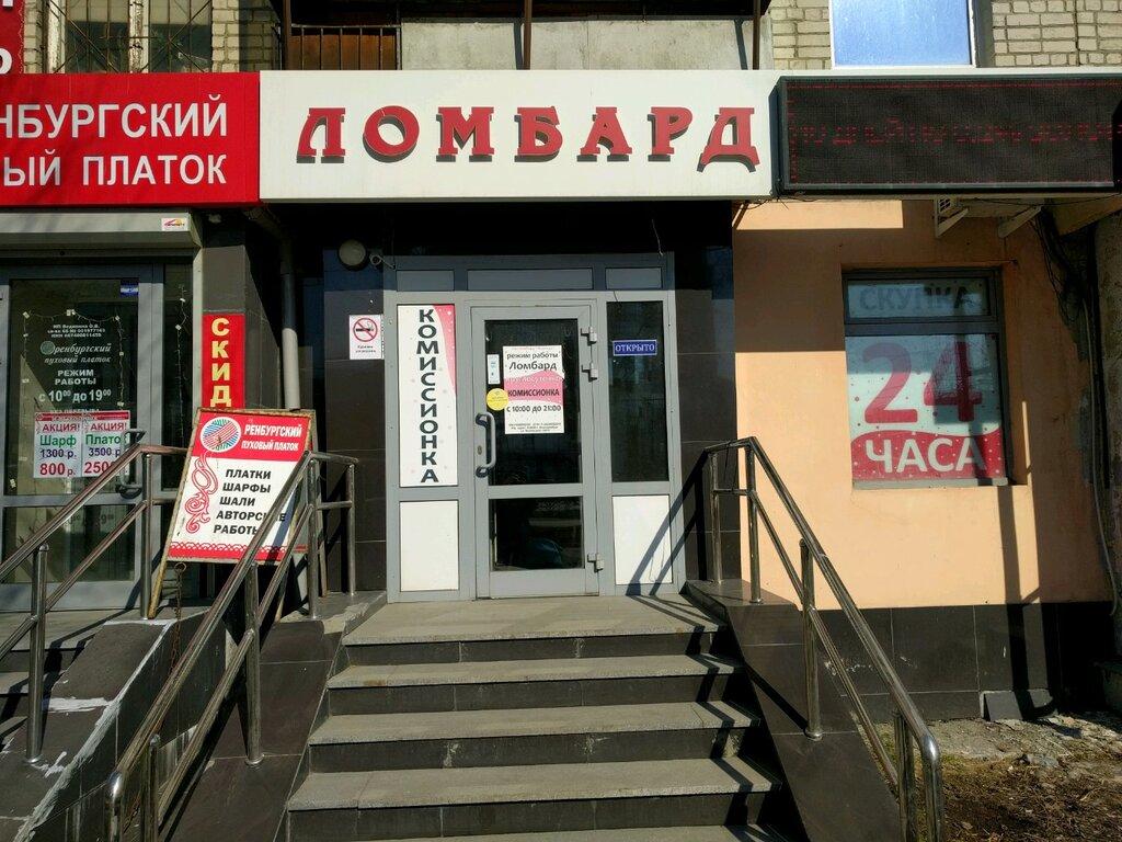 Екатеринбурга ломбарды г часы куда деньги за сдать можно старые