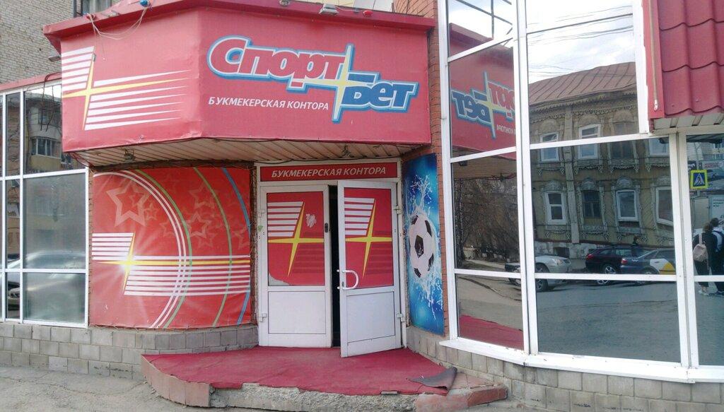 город томск конторы букмекерские