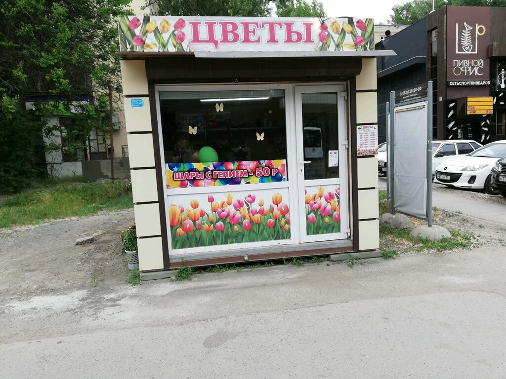 Доставка, подарки цветов ростов на дону западный