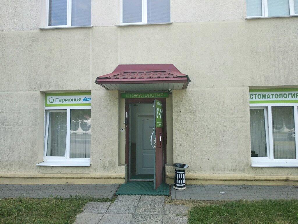 стоматологическая клиника — Гармония-Дент — Минск, фото №2