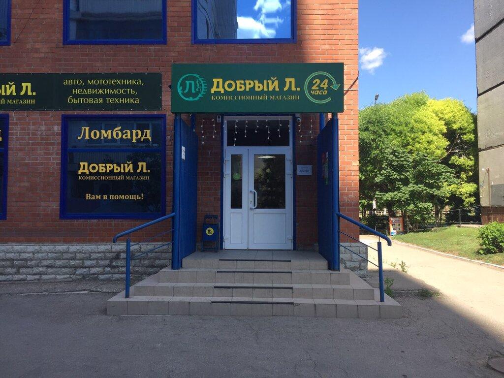 Автозаводский товаров тольятти каталог ломбарды район женские стоимость популярные часы