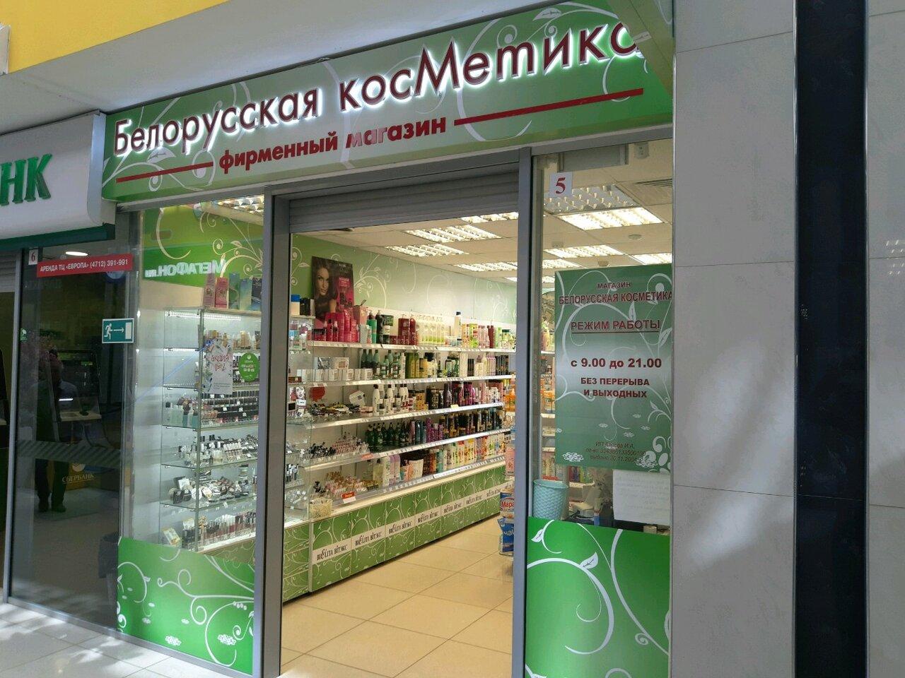Белорусская косметика купить в курске косметики mac купить