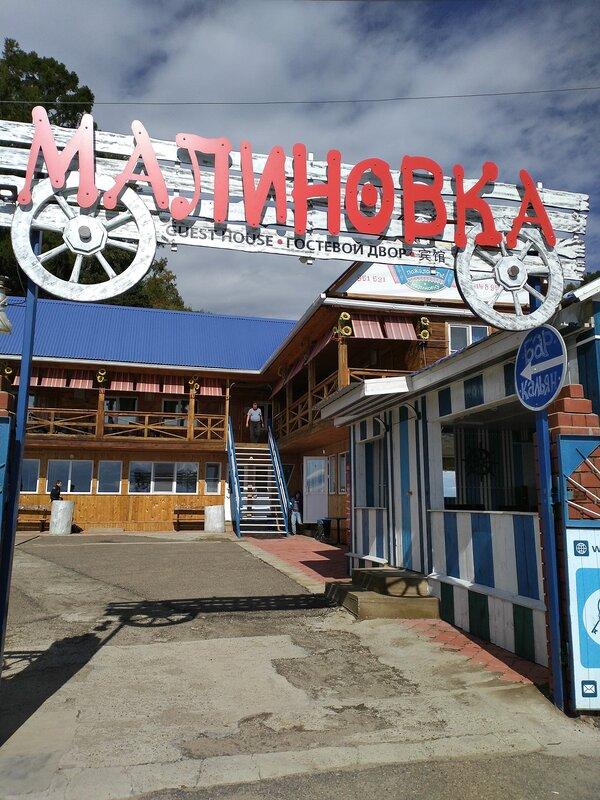 Malinovka Inn