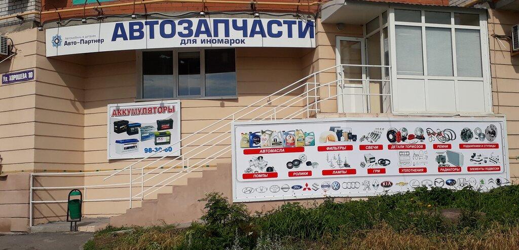 Автопартнер Волгоград Хорошева Интернет Магазин
