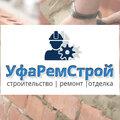УфаРемСтрой, Согласование перепланировки квартиры в Уфимском районе