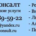 ЭКВ-Консалт, Услуги юристов по регистрации ИП и юридических лиц в Городском округе Феодосия
