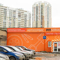 Fit Service, Ремонт авто в Городском округе Ачинск