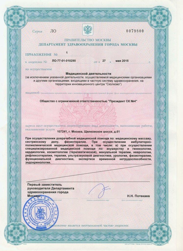 медцентр, клиника — Клиника здорового позвоночника — Москва, фото №6
