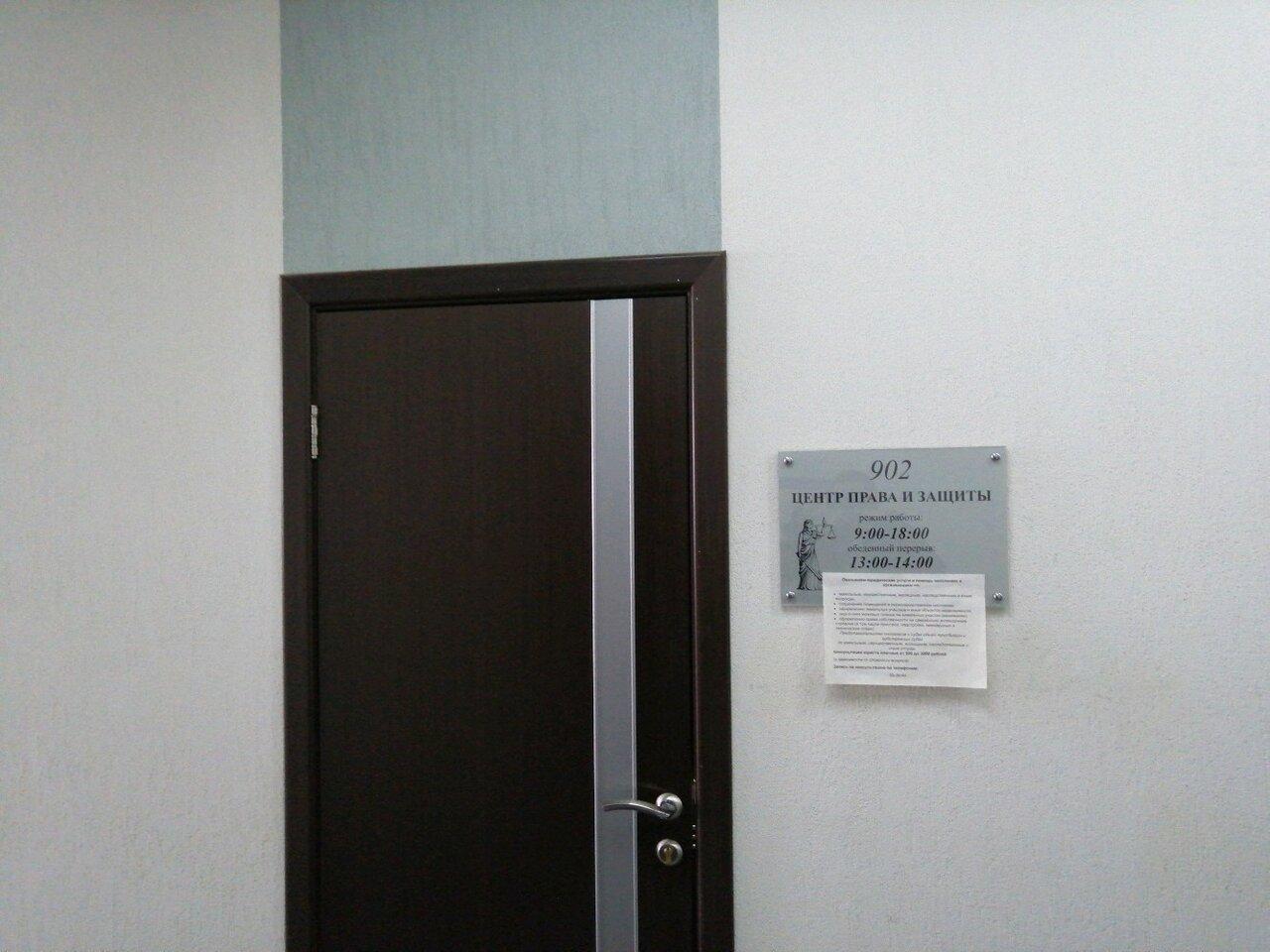 ооо центр права и защиты