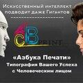 Азбука Печати, Полиграфические услуги в Городском округе Дзержинском