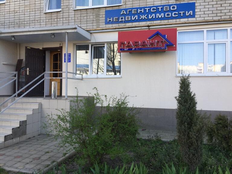 агентство недвижимости гарантия отзывы