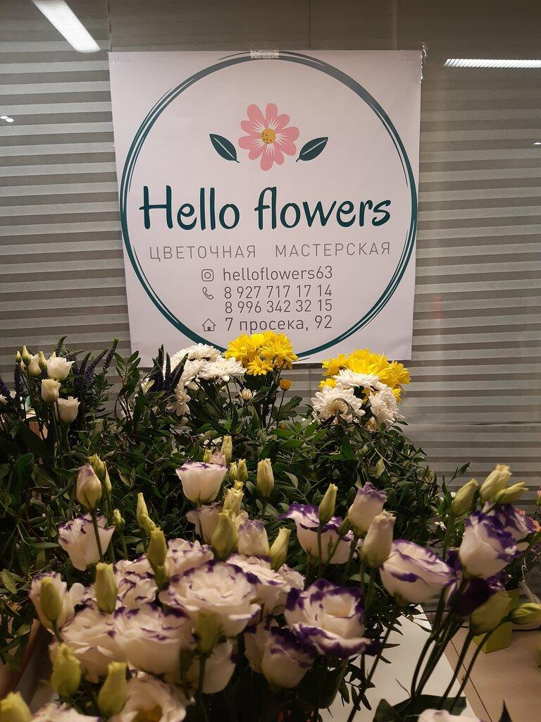 Интернет магазин цветы поволжья