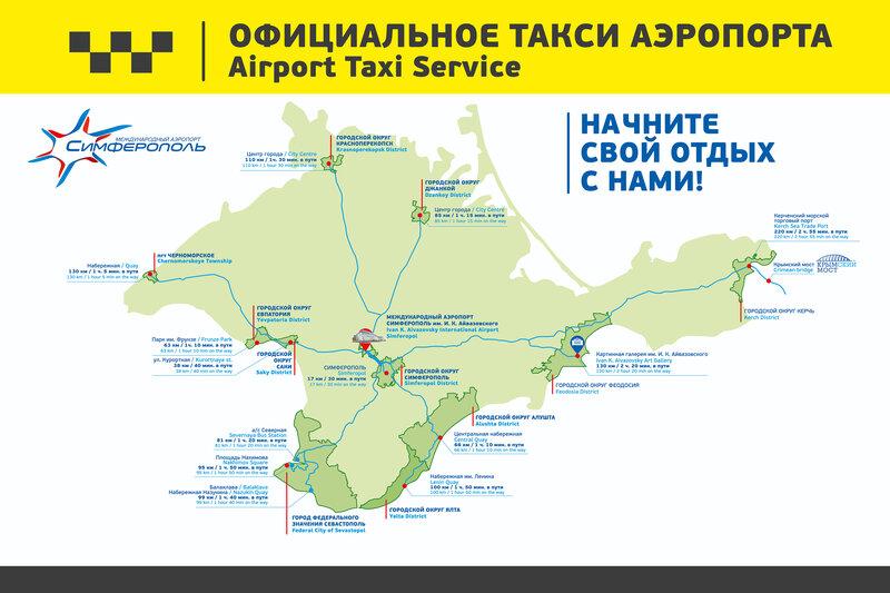 Официальное такси Международного Аэропорта Симферополь - фотография №8