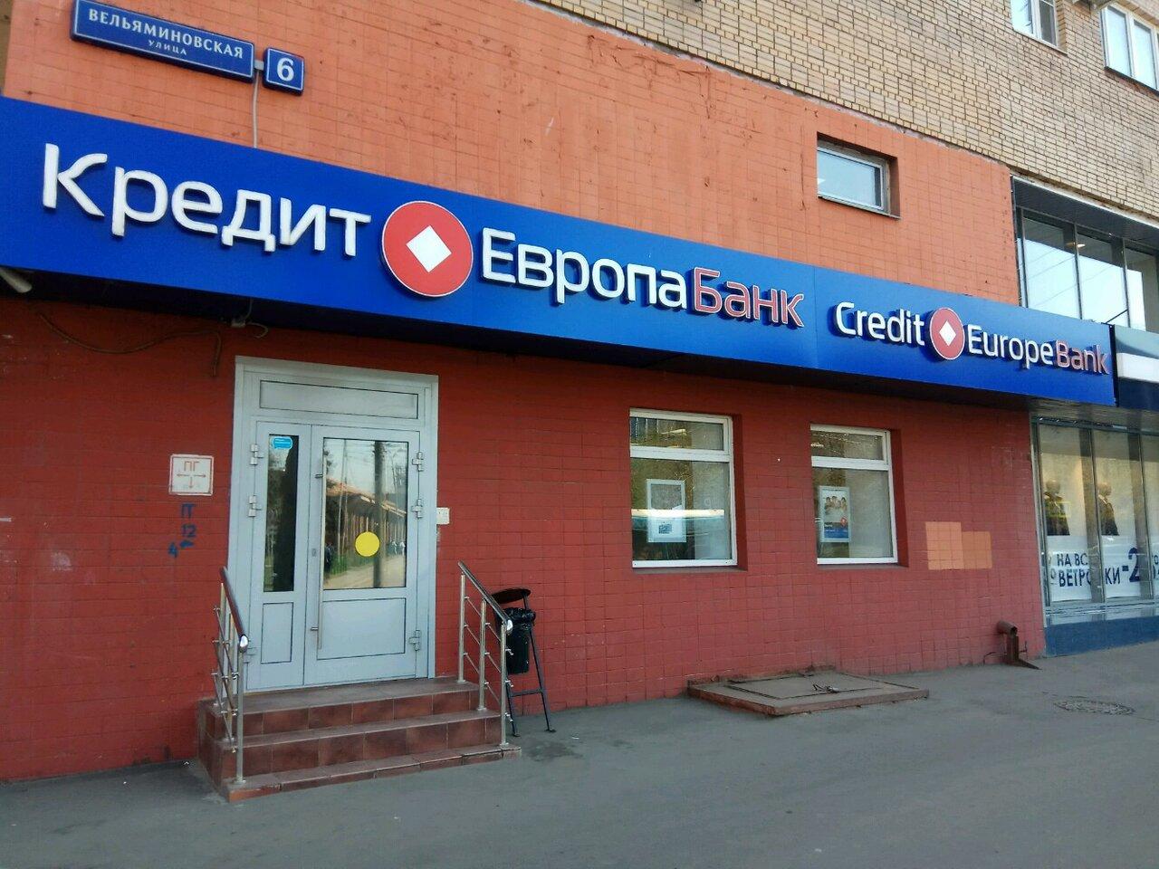 Курс обмена кредит европа банк