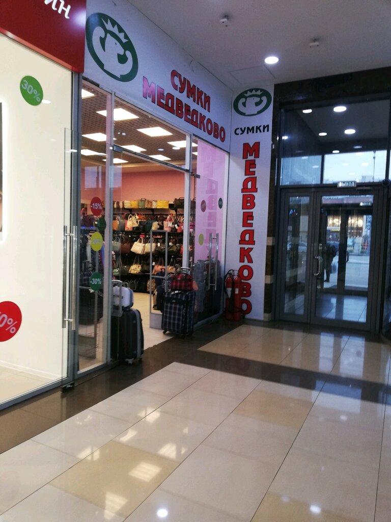 7227175c6d5d Медведково - магазин сумок и чемоданов, метро Пражская, Москва ...