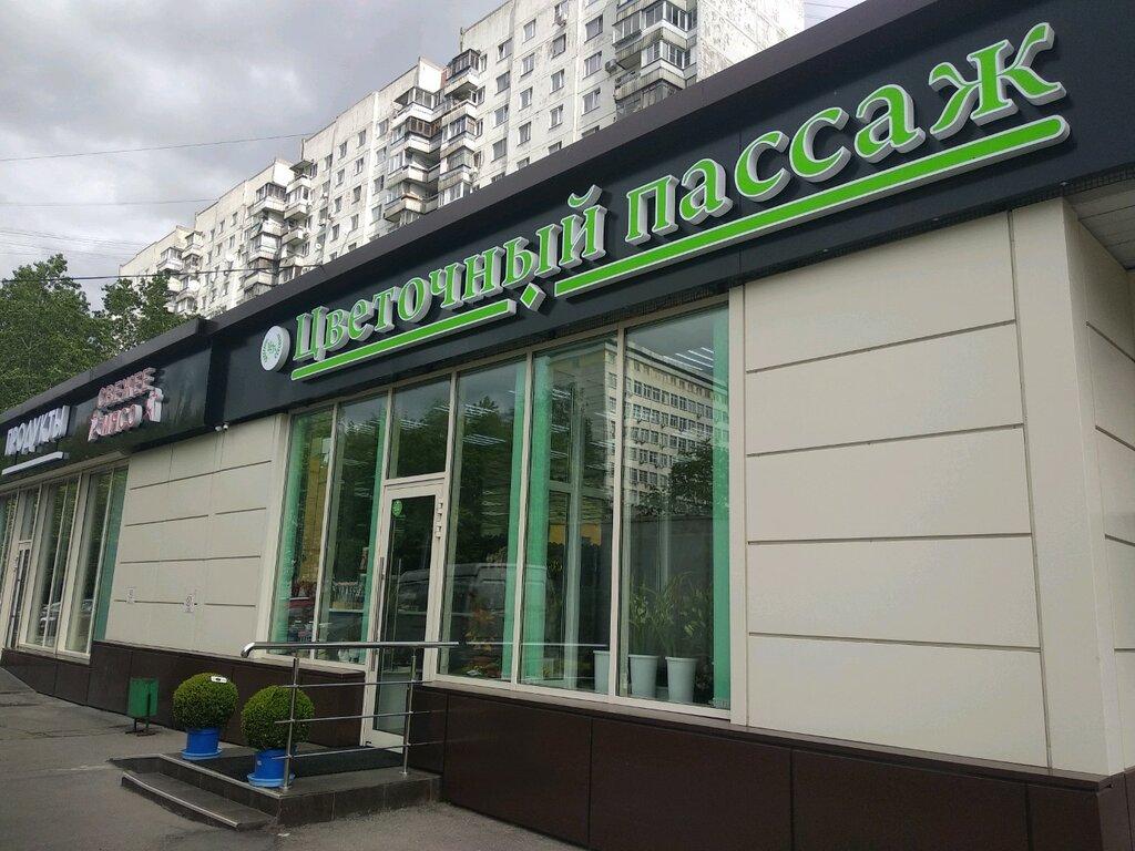 Магазин цветы м домодедовская, цветы купить