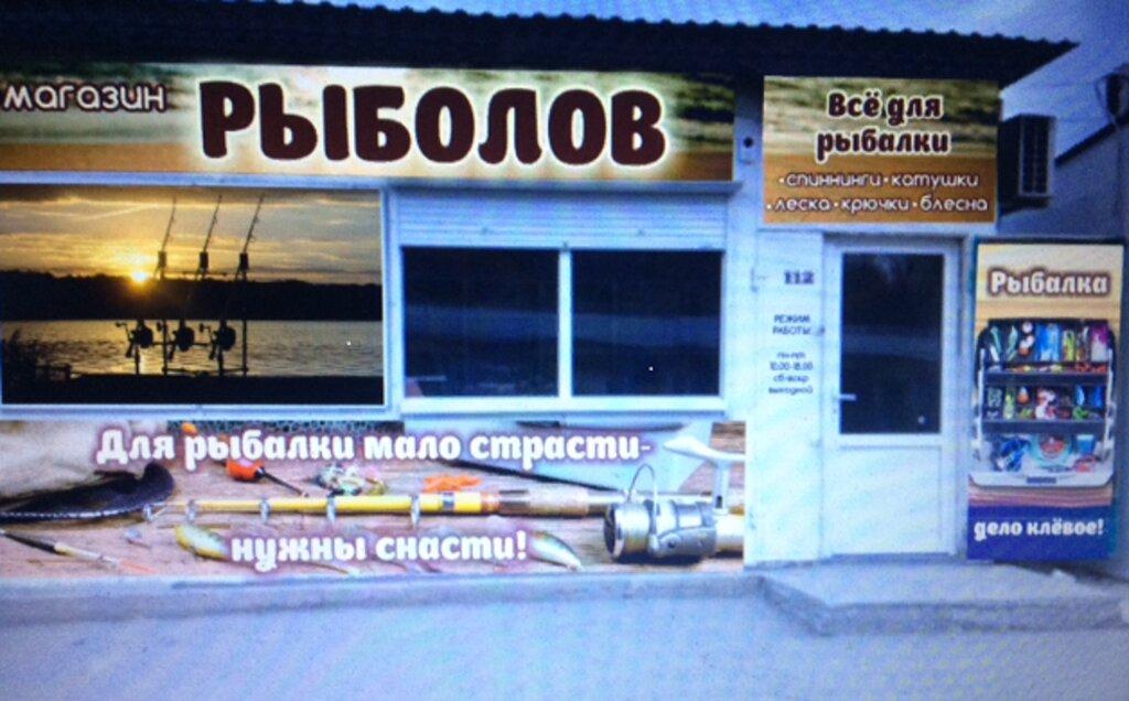 Севастополь все для рыбалки