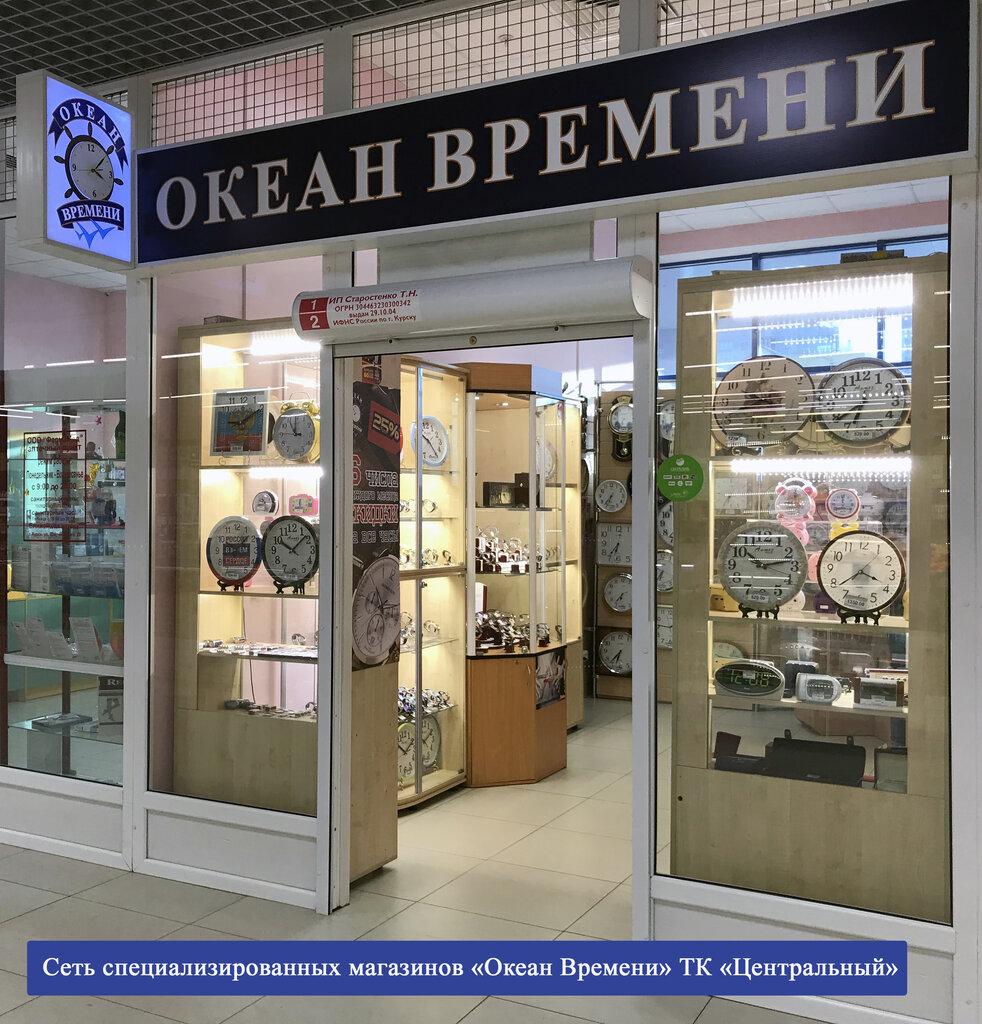 Курск Магазин Океан Времени Каталог