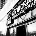 Big Bro, Услуги барбера в Городском округе Комсомольск-на-Амуре
