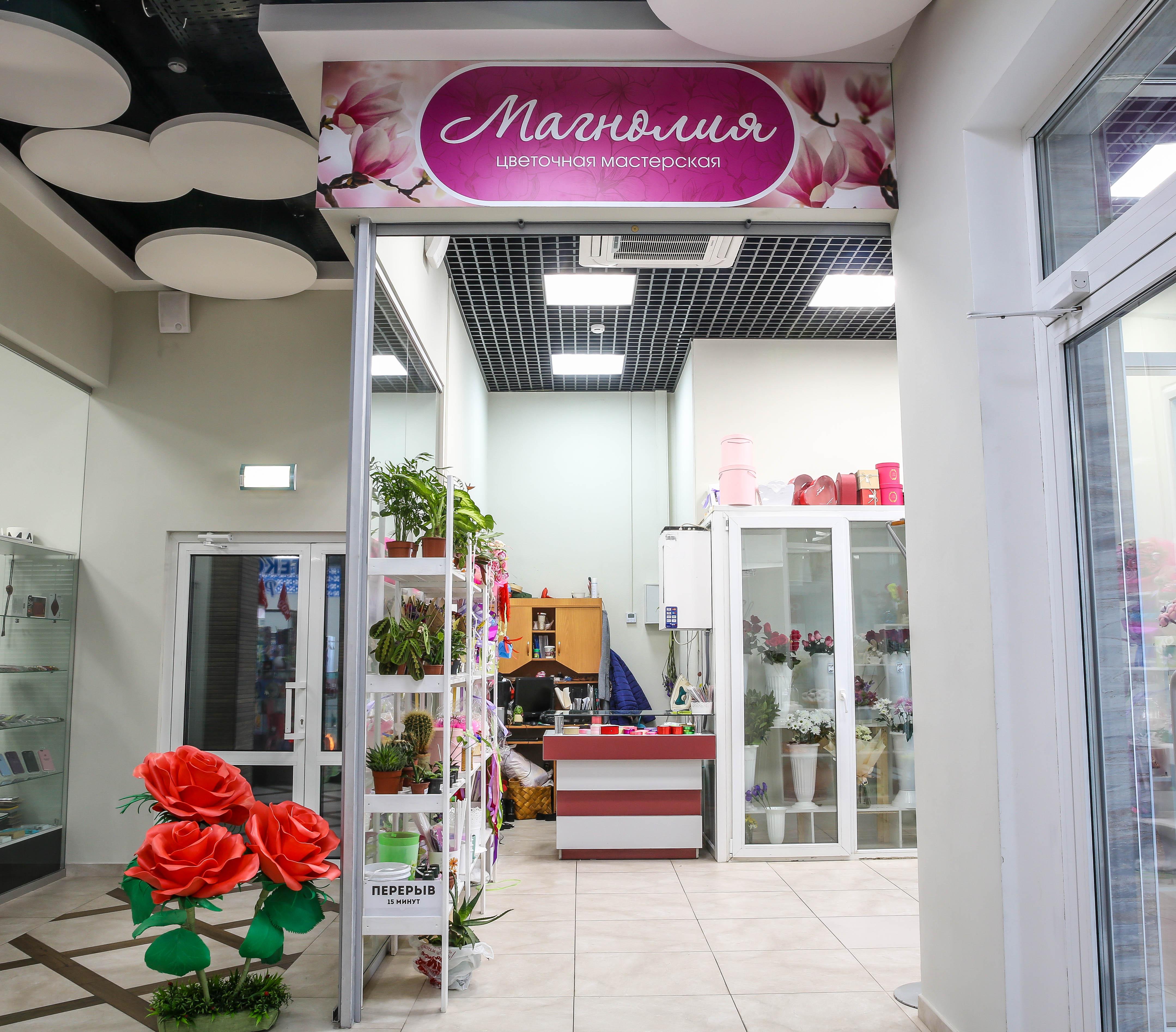 Магазина цветов, красивые названия магазинов цветов