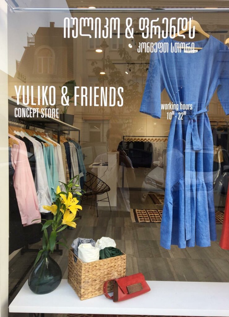 магазин одежды — Yuliko & Friends — Батуми, фото №1