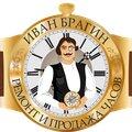 Иван Брагин, Ремонт часов в Городском округе Рязань
