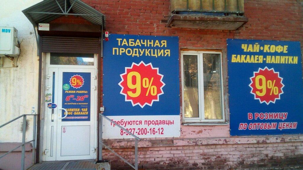 9 Процентов Магазины Самара Официальный