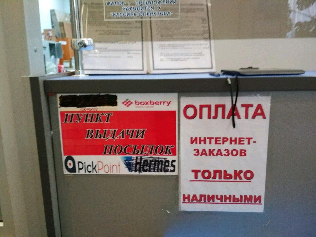 Новочеремушкинская boxberry special business