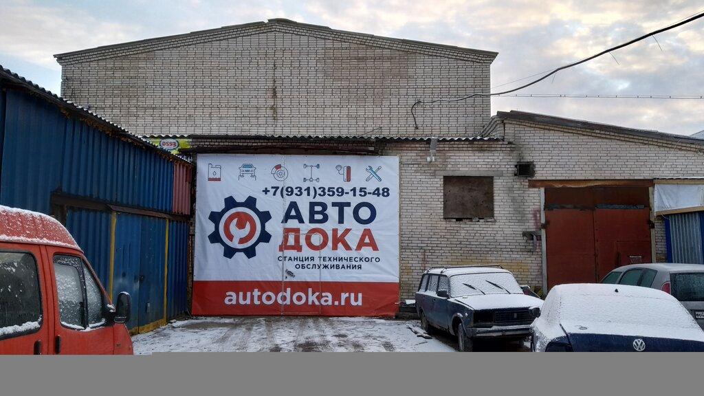 автосервис, автотехцентр — Авто Дока — Красное Село, фото №3