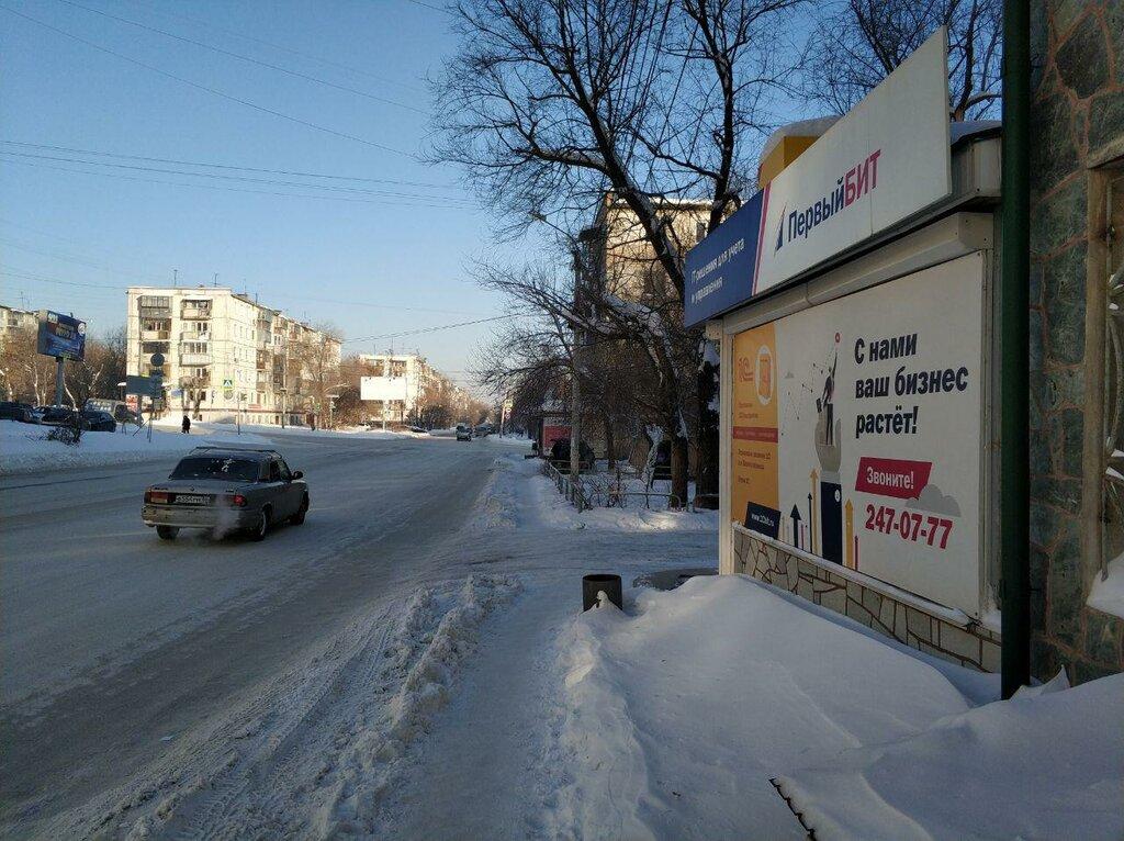 IT-компания — 1С: Первый Бит — Челябинск, фото №3