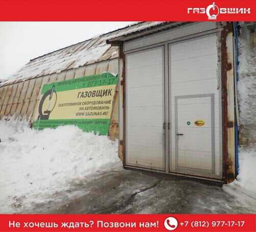 установка гбо — Компания Газовщик — Санкт-Петербург, фото №1