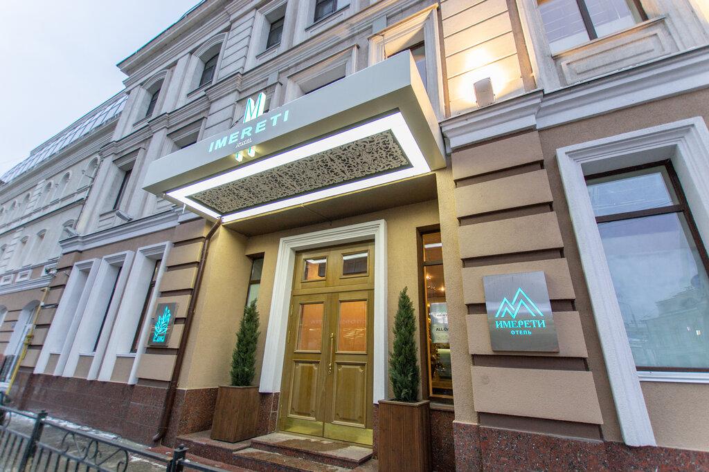 гостиница — Имерети — Казань, фото №1