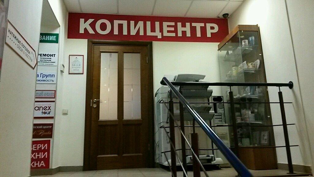 копировальный центр — Копицентр Иприс — Санкт-Петербург, фото №3
