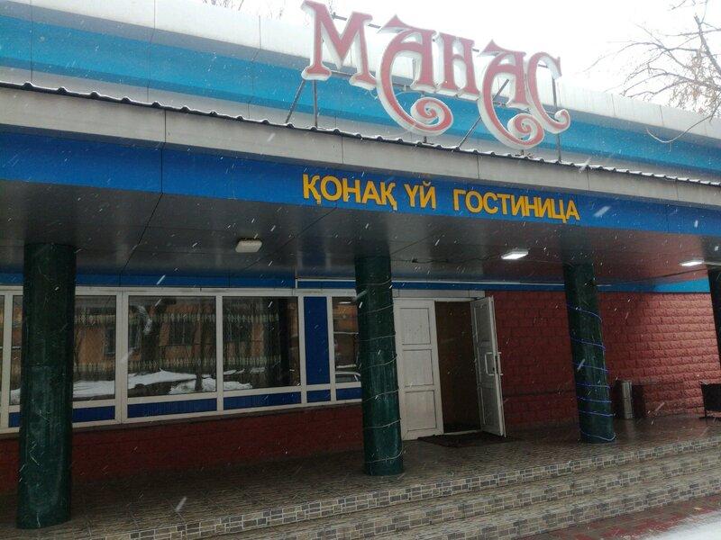 Манас