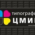 Цмик, Широкоформатная печать в Краснодаре
