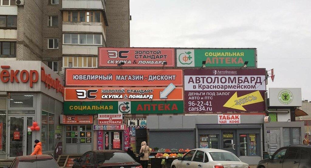 Автоломбард волгоград в красноармейском автоломбарды города краснодара