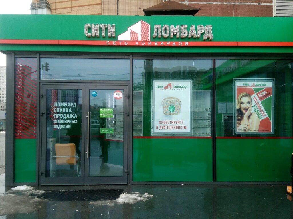 Ломбард сити москва каталог автосалоны москвы продажи автомобиля