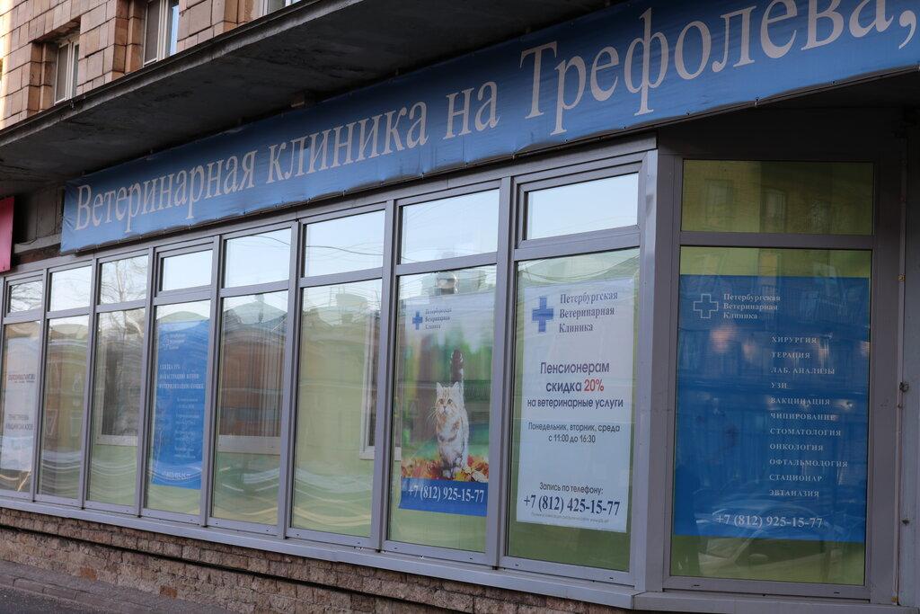 ветеринарная клиника — Петербургская ветеринарная клиника — Санкт-Петербург, фото №1