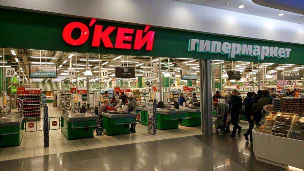 продуктовый гипермаркет — О'КЕЙ — Москва, фото №3