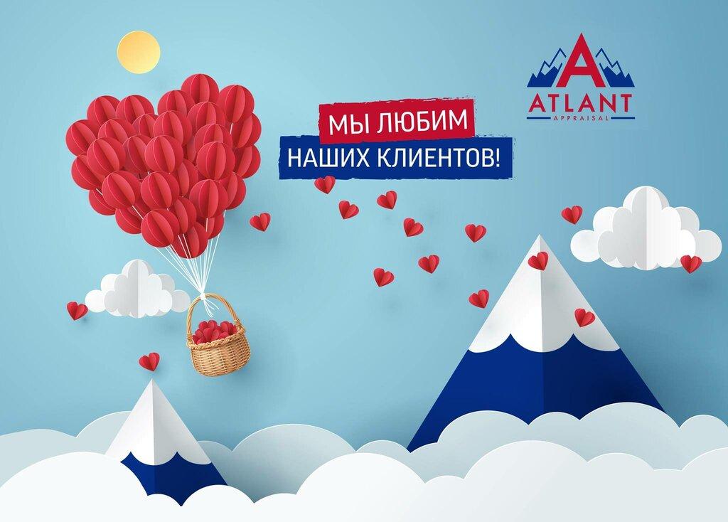 оцінювальна компанія — Атлант Оценка — Москва, фото №2