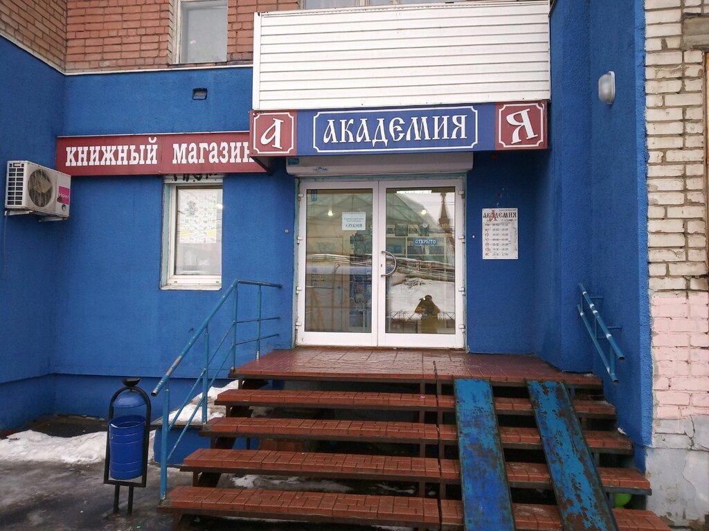 Магазин Академия Ярославль