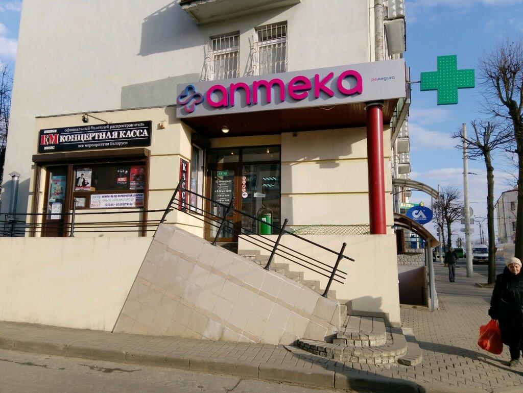 аптека — Ремедика — Могилёв, фото №1