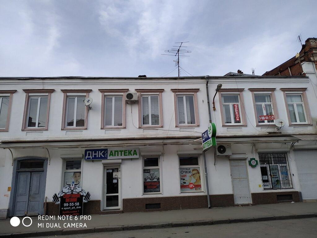 аптека — ДНК — Владикавказ, фото №1