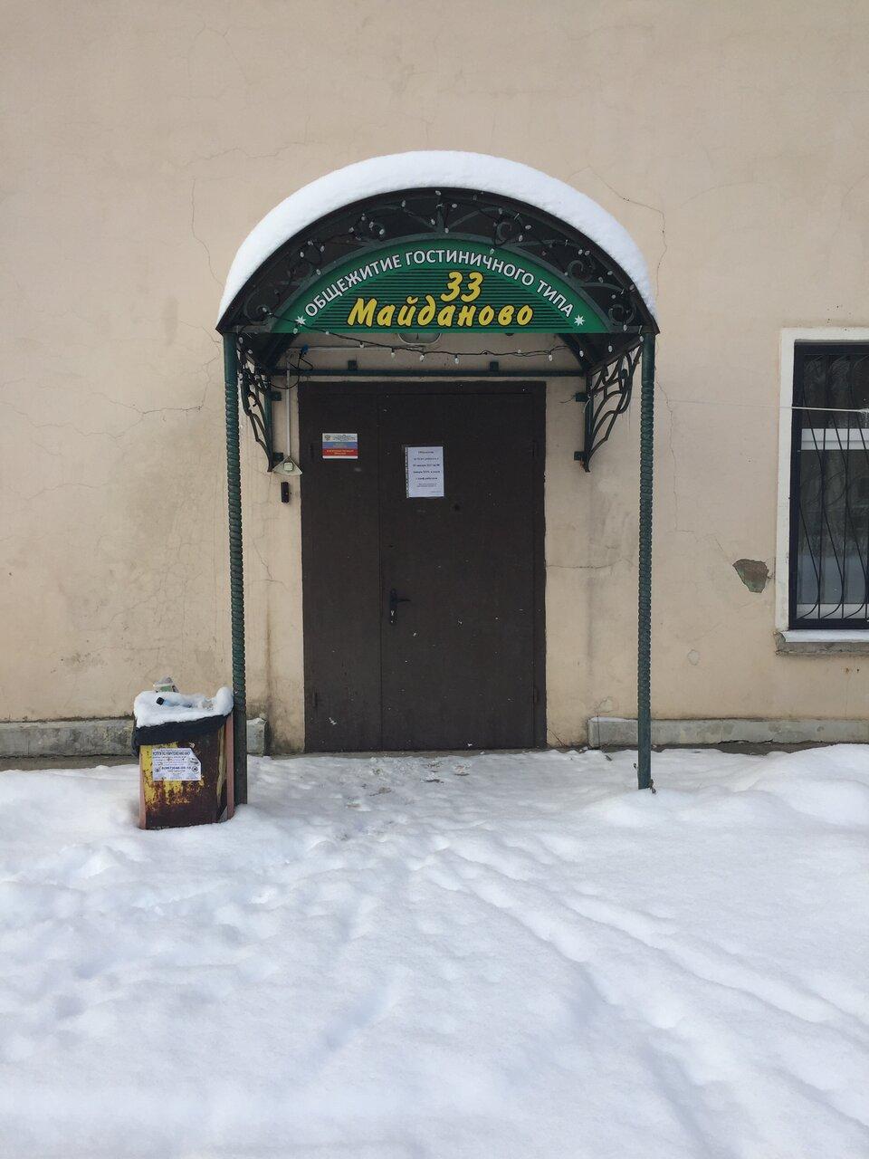 Наркологическая клиника в майданово деградация при алкоголизме