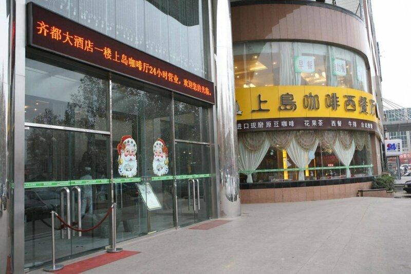 Qidu Hotel - Zibo